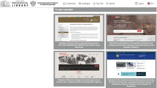 Link zur Dokumentationsstelle Dresden auf der Website der Präsidentenbibliothek Boris Jelzin