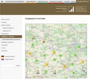 Digitale Karte zu Grabstätten sowjetischer Bürger in Sachsen